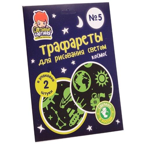 Купить Трафарет для светового планшета Световые картины 5 Космос черный, Доски и мольберты