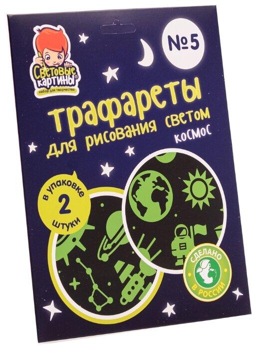 Трафарет для светового планшета Световые картины №5 Космос