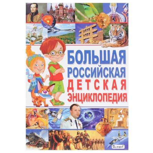 Купить Беленькая Т.Б. Большая российская детская энциклопедия , Владис, Познавательная литература