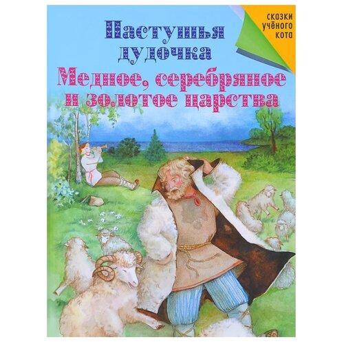 Сказки учёного кота. Пастушья дудочка. Медное, серебряное и золотое царства