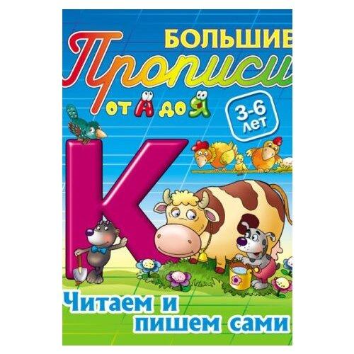 Купить Лясковский Виктор Леонидович Читаем и пишем сами. 3-6 лет , Интерпрессервис, Учебные пособия
