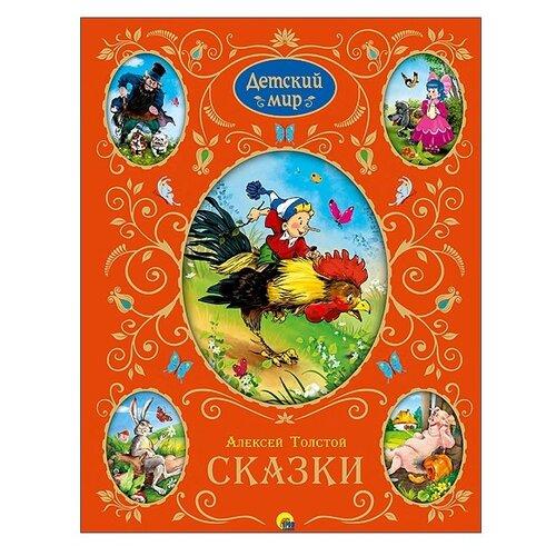 Купить Толстой А. Детский мир. Лучшие произведения для детей , Проф-Пресс, Детская художественная литература