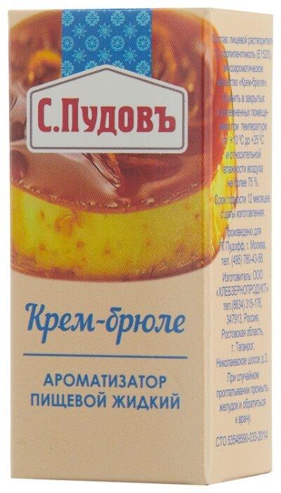 С.Пудовъ Ароматизатор Крем-брюле