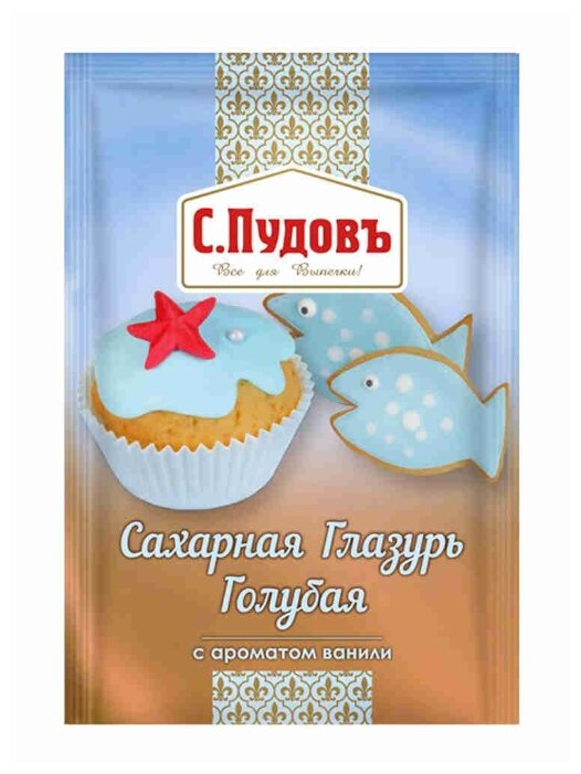 С.Пудовъ Глазурь сахарная с ароматом ванили 100 г