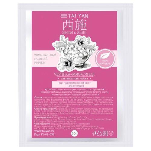 TAI YAN Альгинатная маска от купероза с экстрактом Черники, 30 г tai yan альгинатная маска чайное дерево и ива 30 г