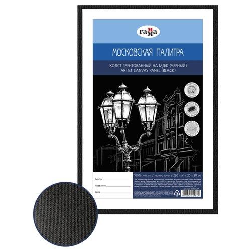 Купить Холст ГАММА Московская палитра на МДФ 20х30 см, цвет черный (060918_01), Холсты