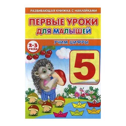 Купить Михайлов Сергей Первые уроки для малышей. 2-3 года. Учим цифры , Сказочный мир, Учебные пособия