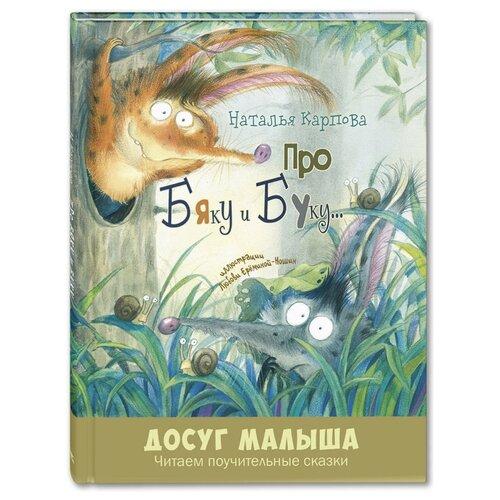 Купить Карпова Н.В. Досуг малыша. Про Бяку и Буку... , ЭНАС, Книги для малышей