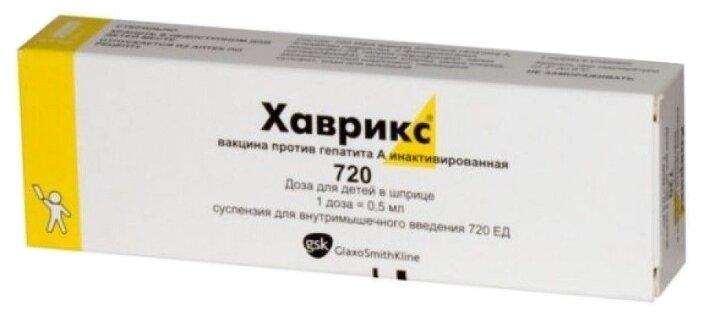 Хаврикс (вакцина против гепатита А инактивированная) сусп. для в/м введ. 720 ЕД шприц №1