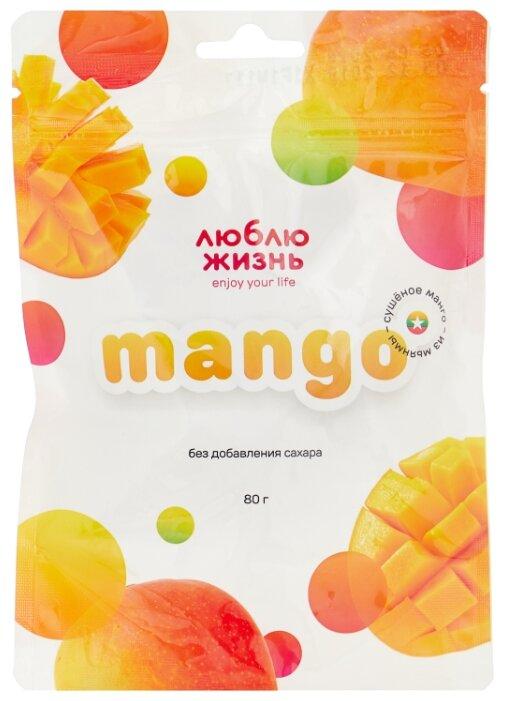 Манго сушёное - Люблю жизнь