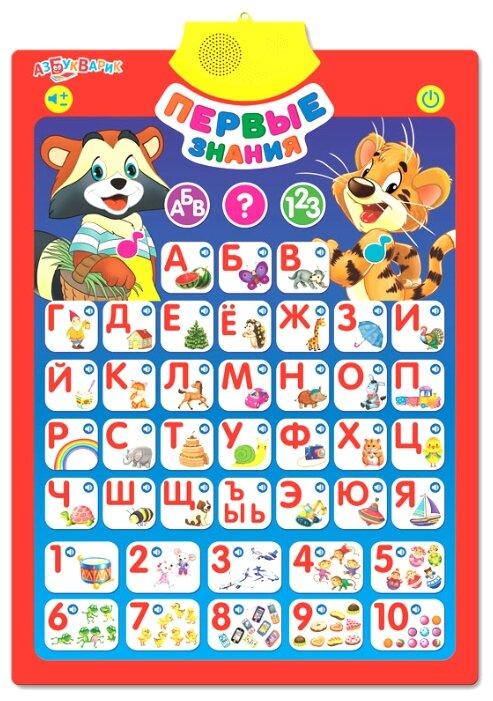 Электронный плакат Азбукварик Первые знания