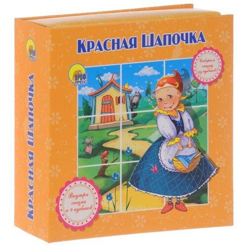 Купить Prof-Press Собираем сказку из кубиков. Красная Шапочка, Книжки-игрушки