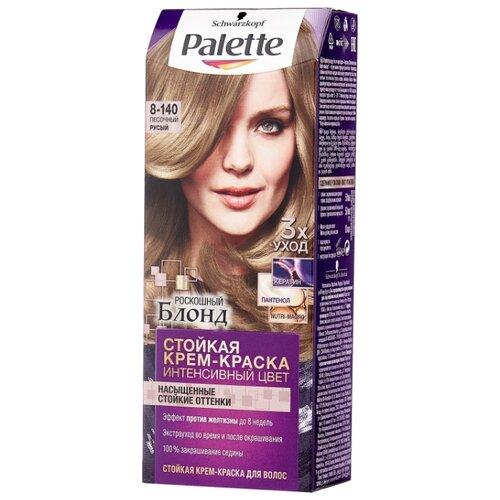Фото - Palette Роскошный Блонд Стойкая крем-краска для волос, 8-140 Песочный русый краска д волос palette n7 русый