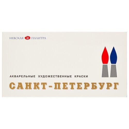 Купить Невская палитра акварельные краски Санкт-Петербург 24 цвета х 2, 5 мл (1942017), Краски