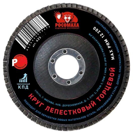 Лепестковый диск Росомаха 425060