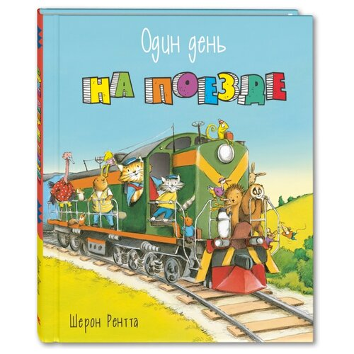 Купить Рентта Ш. Один день на поезде , ЭНАС, Познавательная литература