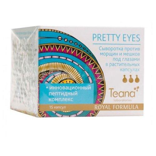 Купить Teana Pretty Eyes Сыворотка против морщин и мешков под глазами, 15 шт.