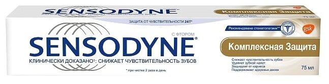 Зубная паста Sensodyne Комплексная Защита, для чувствительных зубов