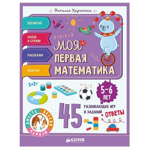 Крупенская Н. Моя первая математика. 45 развивающих игр и заданий. 5-6 лет clever 45 весёлых игр и заданий для самых маленьких моя первая математика 6 7 лет н крупенская