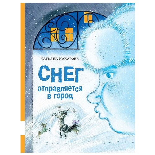 """Макарова Т. """"Снег отправляется в город"""""""