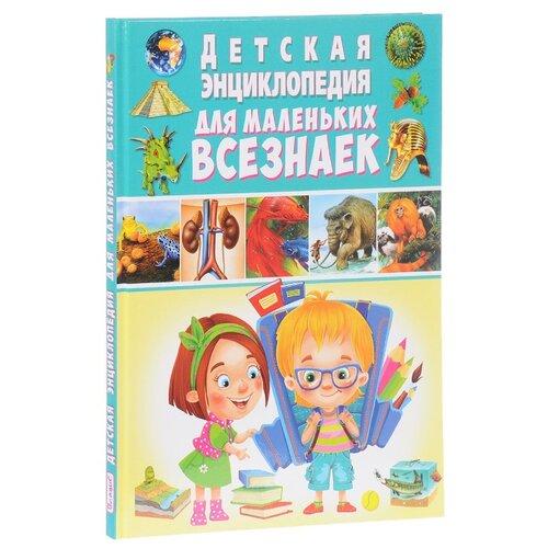Купить Детская энциклопедия для маленьких всезнаек, Владис, Познавательная литература