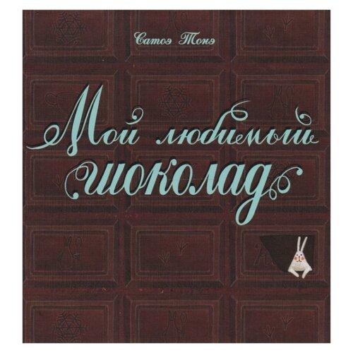 Тонэ С. Мой любимый шоколад , Нигма, Познавательная литература  - купить со скидкой