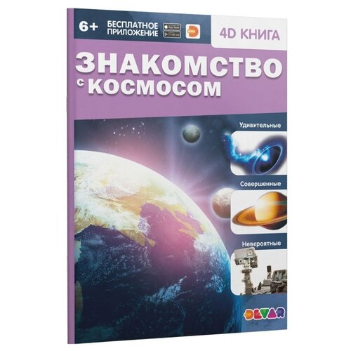 Купить 4D книга. Знакомство с космосом, DEVAR, Познавательная литература
