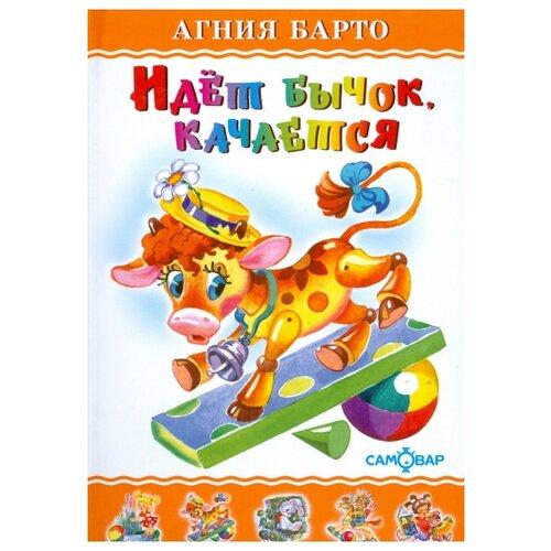 Купить Барто Агния Львовна Идет бычок качается. Для дошкольного и младшего школьного возраста , Самовар, Учебные пособия