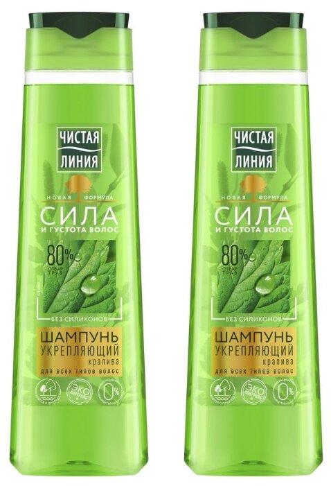 Чистая линия шампунь Укрепляющий Крапива Сила и густота волос, 2 шт — купить по выгодной цене на Яндекс.Маркете