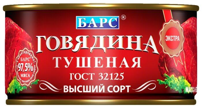 БАРС Говядина тушеная Экстра ГОСТ, высший сорт 325 г