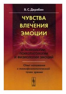 """Дерябин В. """"Чувства влечения эмоции О психологии психопатологии и физиологии эмоций Опыт изложения с психофизиологической точки зрения"""""""