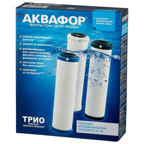 Фото - Аквафор В510-03-02-07 Комплект модулей для Аквафор Трио 3 шт. аквафор в510 03 04 07 комплект модулей аквафор трио умягчающий 3 шт