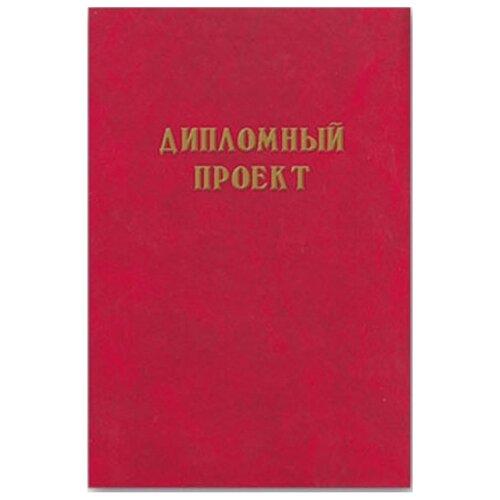Феникс+ Папка для дипломной работы Дипломный проект А4, 100 листов (21413) красный по цене 223