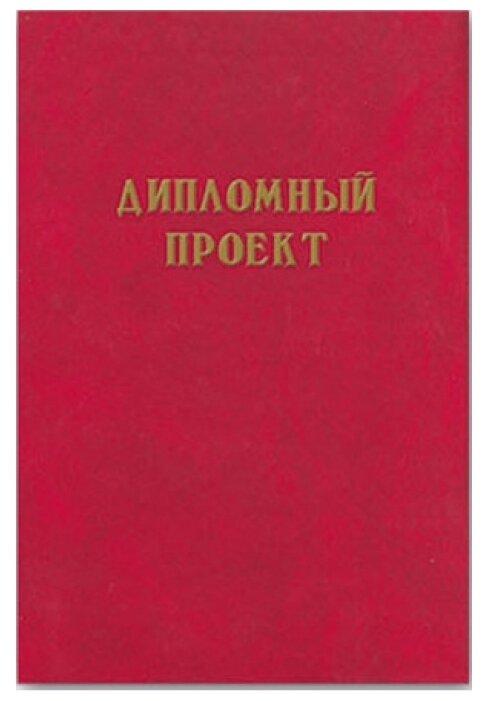 Феникс+ Папка для дипломной работы Дипломный проект А4, 100 листов (21413) — цены на Яндекс.Маркете