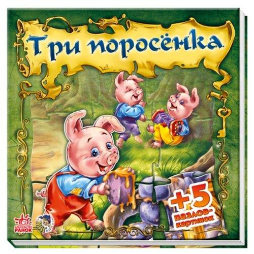 Купить Новицкий Е. В. Три поросенка , Ранок, Детская художественная литература