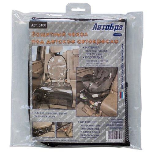 Накидка АвтоБра 5106 под детское кресло прозрачный/черный