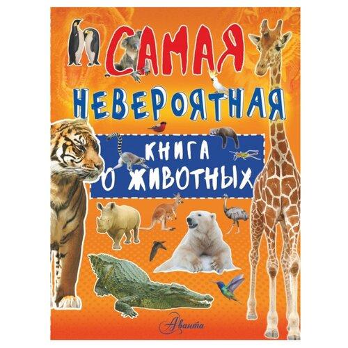 Купить Вайткене Л. Самая невероятная книга о животных , Аванта (АСТ), Познавательная литература