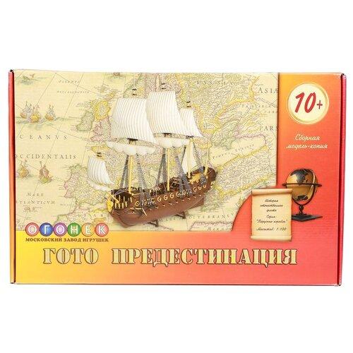 Купить Сборная модель ОГОНЁК Корабль Гото Предестинация (С-35) 1:100, Сборные модели