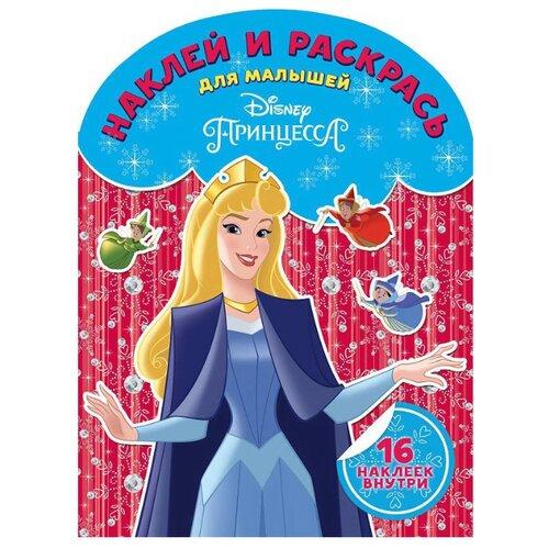 Купить ЛЕВ Наклей и раскрась для самых маленьких. Принцесса Disney НРДМ1825, Раскраски