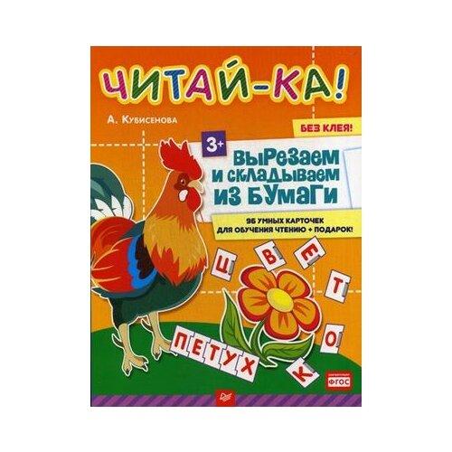 Купить Кубисенова А. Читай-ка! Вырезаем и складываем из бумаги. 96 умных карточек для обучения чтению + подарок. ФГОС , Издательский Дом ПИТЕР, Учебные пособия