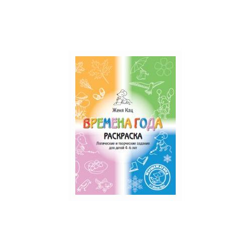 Купить Кац Е.М. Времена года. Логические и творческие задания для детей 4-6 лет. Раскраска , МЦНМО, Учебные пособия