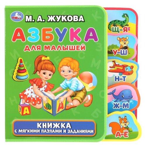 Купить Умка Книжка с мягкими пазлами и заданиями. Азбука для малышей, Книжки-игрушки