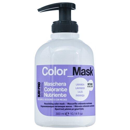 цена на KayPro Color Mask Маска для волос питающая окрашивающая Лаванда, 300 мл