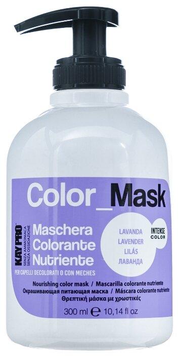 Маска KayPro Color Mask питающая окрашивающая, Лаванда