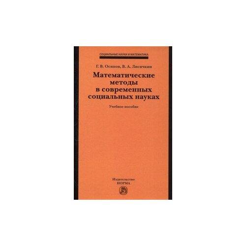Купить Осипов Г.В. Математические методы в современных социальных науках: Учебное пособие , Норма, Учебные пособия