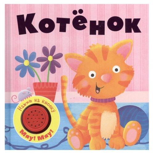 Купить Книжка со звуковой кнопкой. Котенок, Стрекоза, Книги для малышей