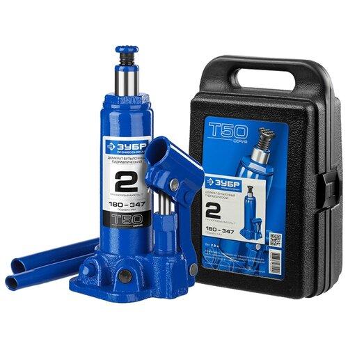 Фото - Домкрат бутылочный гидравлический ЗУБР T50 43060-2-K_z01 (2 т) синий t50 b