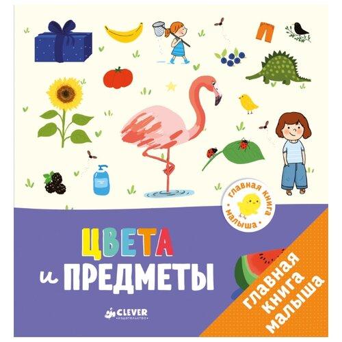 Купить Бессон А. Главная книга малыша. Цвета и предметы , CLEVER, Учебные пособия