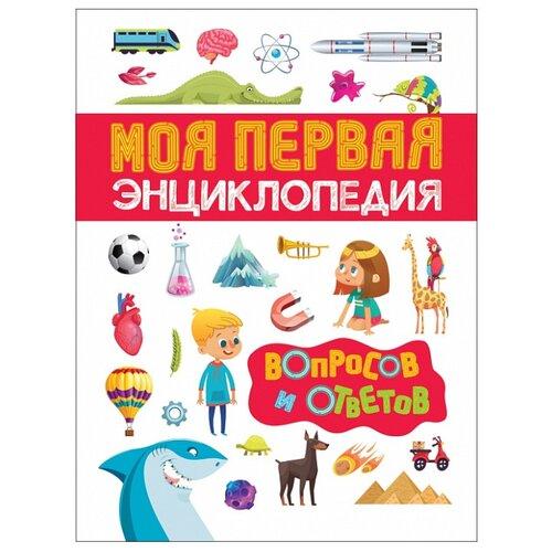 Купить Моя первая энциклопедия вопросов и ответов, РОСМЭН, Познавательная литература