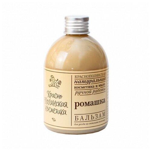Краснополянская косметика бальзам Ромашка для ухода за светлыми волосами, 250 мл аптечная косметика за копейки